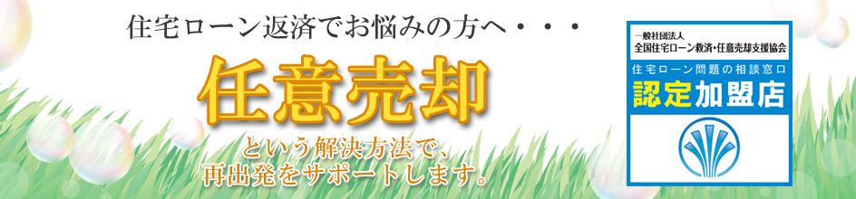 青森・弘前・五所川原での任意売却について