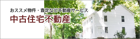 不動産サービスの中古住宅不動産