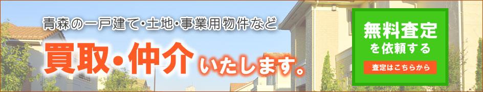 青森・弘前・五所川原の不動産買取・査定