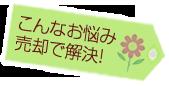 baikyaku1_image