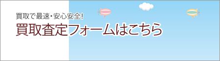 kaitori_banner_midi